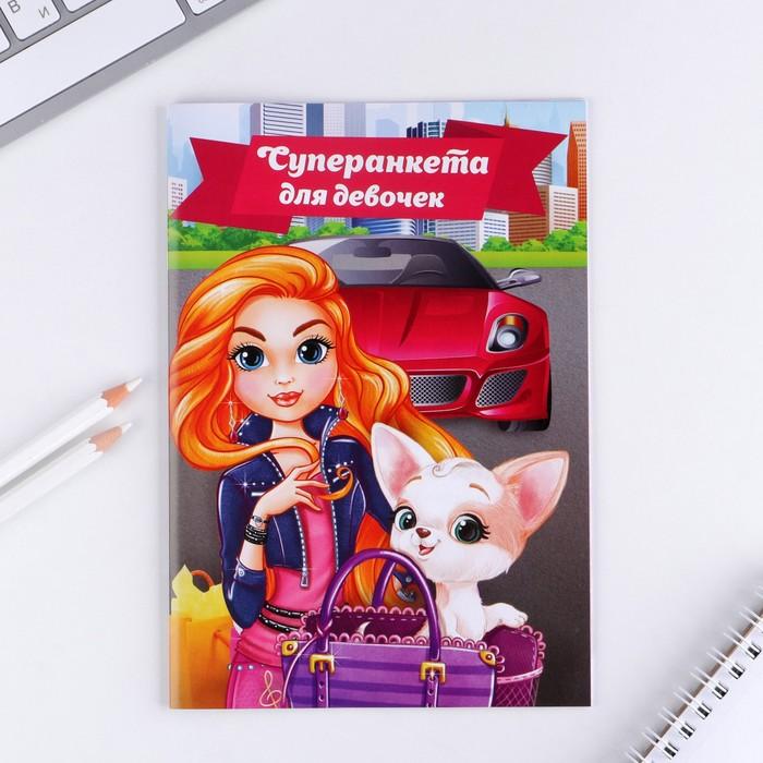 """Анкета для девочек """"Суперанкета для девочек"""", А5, 32 страницы"""
