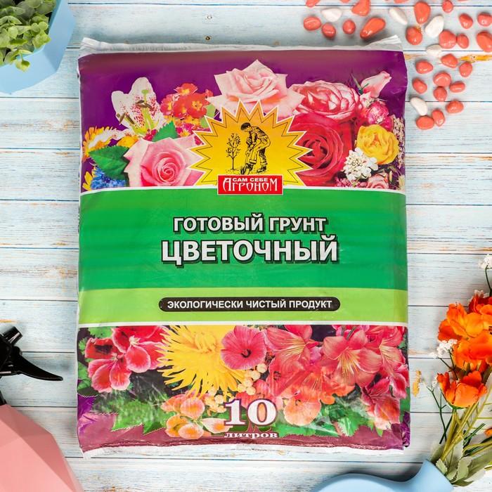 """Грунт """"Сам себе Агроном"""", цветочный, 10 л."""