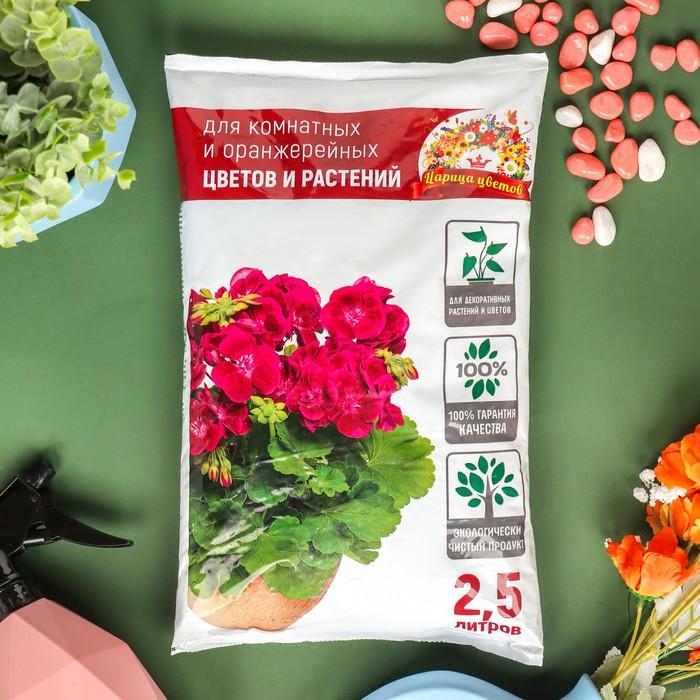 """Грунт """"Царица Цветов"""" для комнатных, оранжерейных и декоративных цветов и растений, 10 л."""