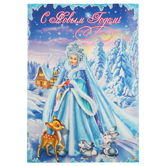Новогодние открытки на плакатах