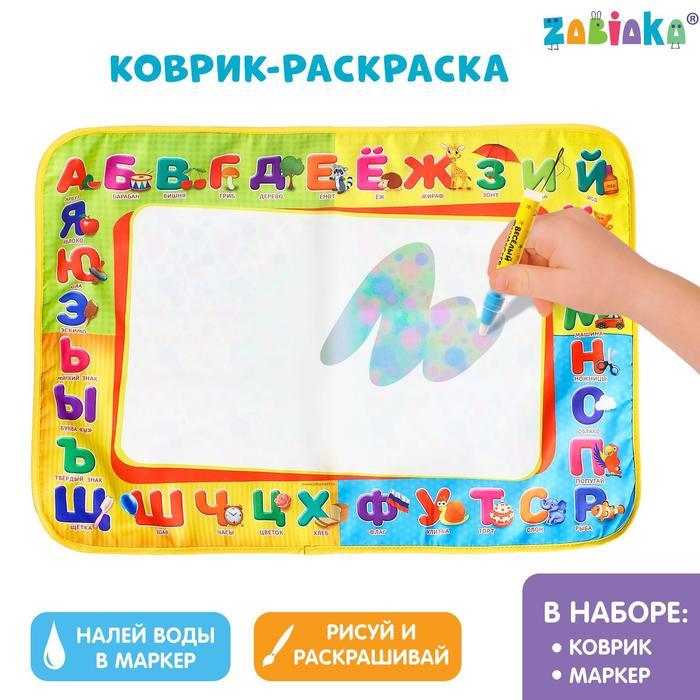 Раскраска коврик «Алфавит», рисуем водой с маркером