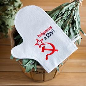 """Варежка банная с вышивкой """"Рожденный в СССР, серп и молот"""", первый сорт"""