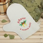 """Bath glove with embroidery """"good Luck in the New year"""" , first grade"""