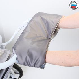 Муфта для рук на санки или коляску флисовая, на кнопках, цвет серый
