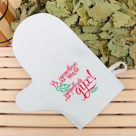 Рукавица для бани с вышивкой 'В здоровом теле здоровый дух', первый сорт Ош