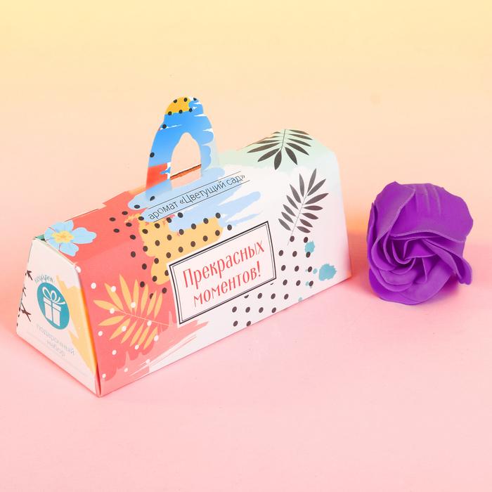 """Мыльные лепестки в коробке-сумочке """"Прекрасных моментов!"""", 3 шт."""