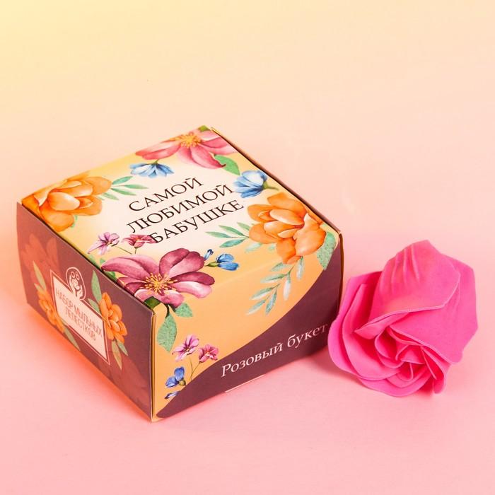 """Мыльные лепестки в коробке """"Самой любимой бабушке"""", 4 шт."""