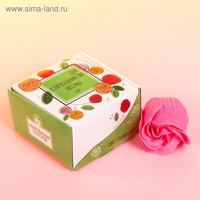 """Мыльные лепестки в коробке """"С праздником весны"""", 4 шт."""