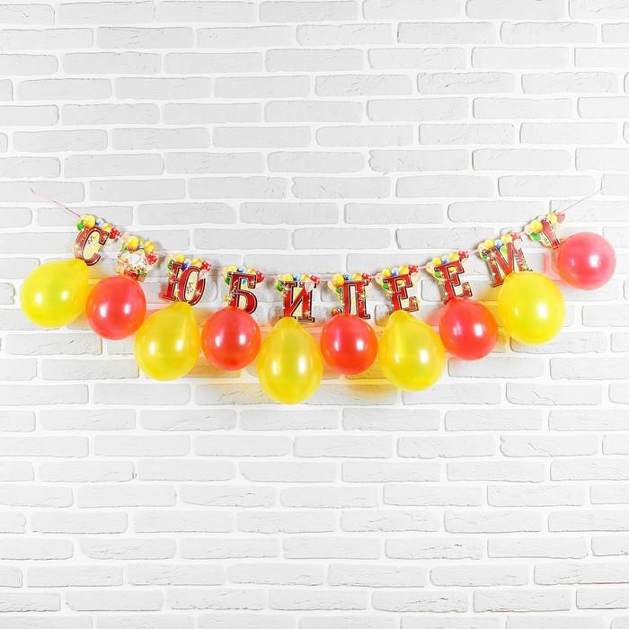 "Set garland+balloons ""happy Anniversary"""
