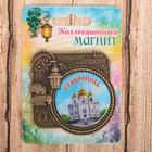 Магнит «Ставрополь. Прогулки по России»