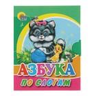 Книжка-малышка «Азбука по слогам»