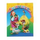 Книжка-малышка «Жили у бабуси»