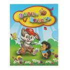 Книжка-малышка «Заяц-хваста»