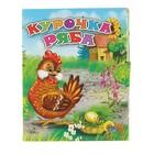 Книжка-малышка «Курочка ряба»