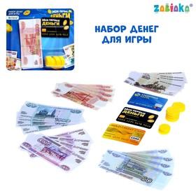 Набор денег с карточками «Мои первые деньги»
