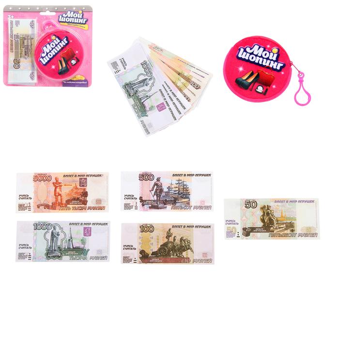 Набор денег с кошельком «Мой шоппинг»