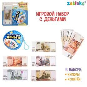 Игрушечный набор «Учимся и играем», деньги с кошельком