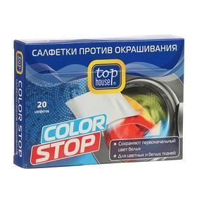 Салфетки Top House Color Stop, одноразовые, 20 шт.
