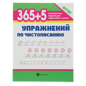 365 развивающих заданий для подготовки к школе. Упражнения по чистописанию