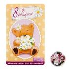 """Ароматизатор в открытке """"С 8 Марта, мишка"""", цветы"""