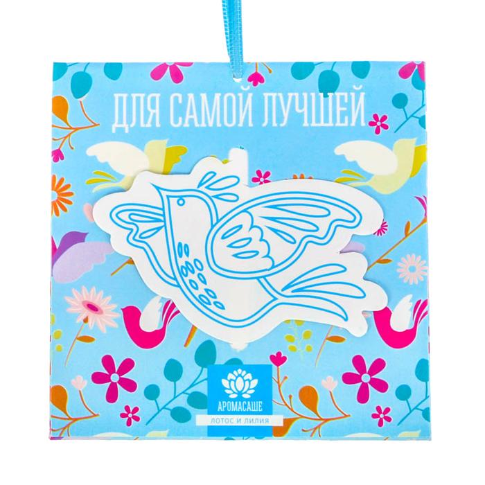 """Аромасаше в конверте """"Для самой лучшей"""" с ароматом лотоса и лилии"""