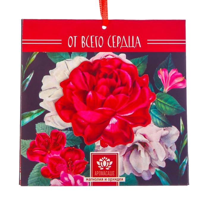 "РЯД от 5 ШТ!Аромасаше в конверте ""От всего сердца"" с ароматом магнолии и орхидеи"