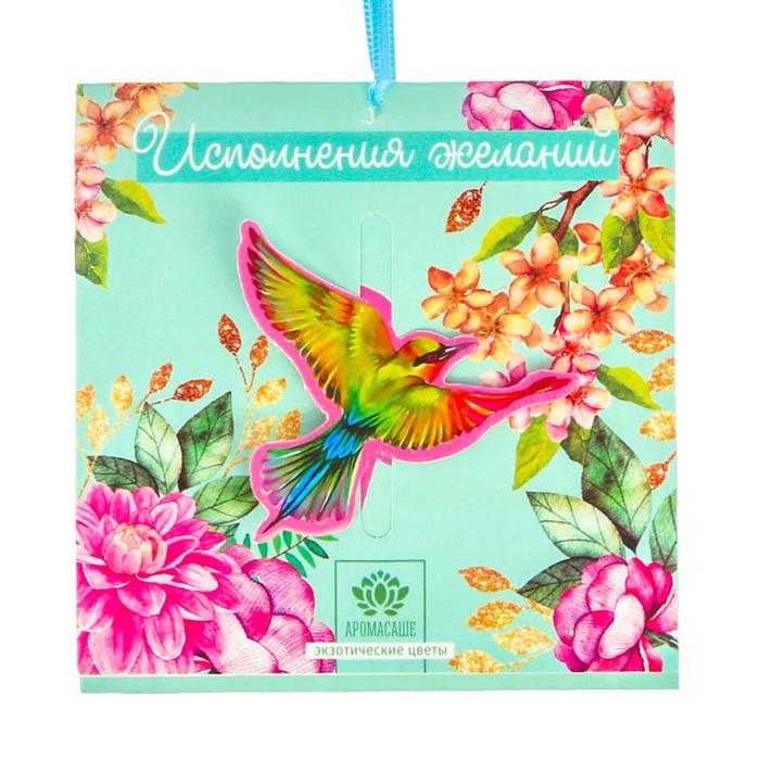 """РЯД от 5 ШТ!Аромасаше в конверте """"Исполнения желаний"""" с ароматом экзотических цветов"""