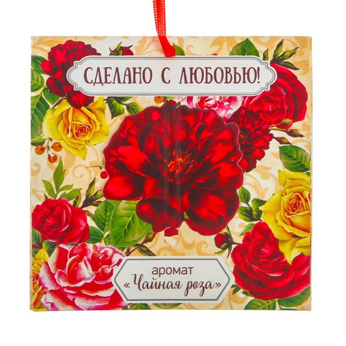 """РЯД от 5 ШТ!Аромасаше в конверте """"Сделано с любовью"""" с ароматом чайной розы"""
