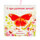 """Aromatase envelope """"happy spring"""" with a scent of tender rose"""