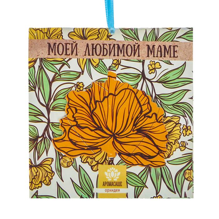 """Аромасаше в конверте """"Моей любимой маме"""" с ароматом орхидеи"""