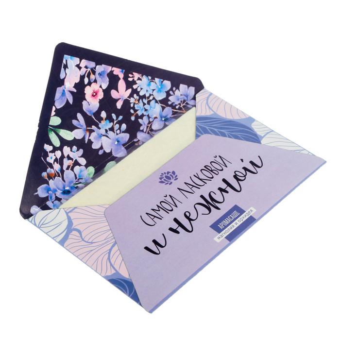 """Аромасаше в почтовом конверте """"Самой ласковой и нежной"""" с ароматом магнолии и орхидеи"""