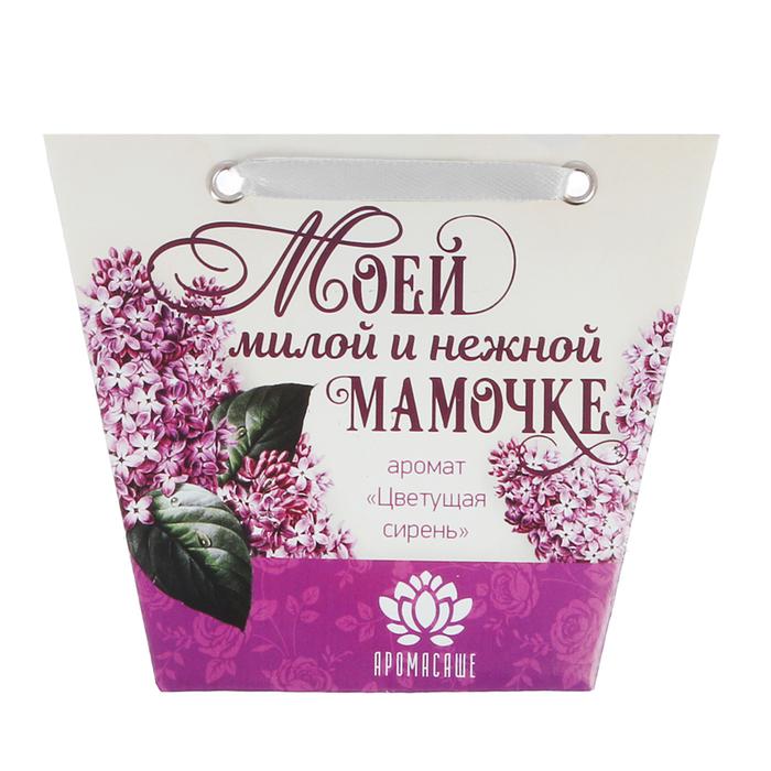 """Аромасаше в сумочке """"Моей милой и нежной мамочке"""" с ароматом цветущей сирени"""