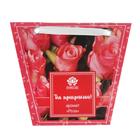 """Аромасаше в сумочке """"Ты прекрасна"""" с ароматом розы"""
