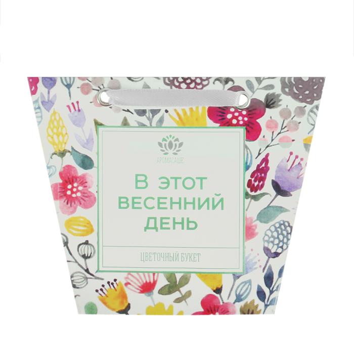 """Аромасаше в сумочке """"В этот весенний день"""" с ароматом цветочного букета"""