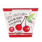 "Аромасаше в сумочке ""Будь счастлива каждую секунду"" с ароматом сочной вишни"