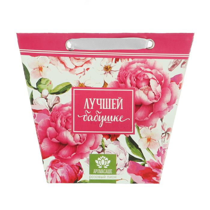 """Аромасаше в сумочке """"Лучшей бабушке"""" с ароматом розового пиона"""