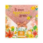 """Аромасаше в почтовом конверте """"В этот чудесный день"""" с ароматом лотоса и лилии"""