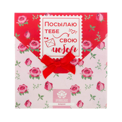 """Аромасаше в почтовом конверте """"Посылаю тебе свою любовь"""" с ароматом вишни"""