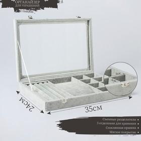 Подставка под кольца, кулоны, 4 ряда, 6 крючков, 8 ячеек, со стеклянной крышкой, цвет серый Ош