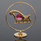 Сувенир «Сани», в кольце, с хрусталиком Сваровски