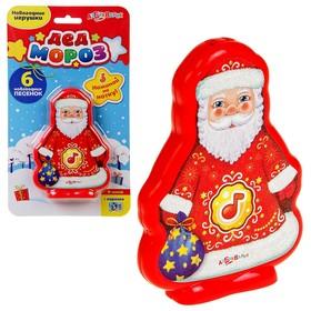 Музыкальная игрушка «Весёлый Дед Мороз»