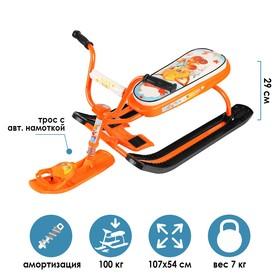 Снегокат Ника-джамп «Лисёнок», цвет оранжевый