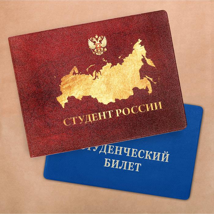 """Обложка на студенческий """"Студент России"""""""