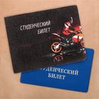 "Обложка на студенческий ""Мотоциклист"""