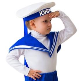 Карнавальный костюм «Моряк», бескозырка, воротник, 5-7 лет