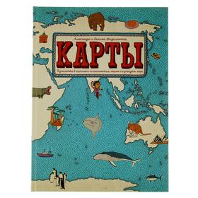 'Карты. Путешествие в картинках по континентам,морям и культурам мира' 4-е издание, 0+ Ош