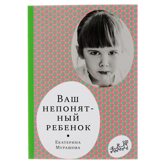 """""""Ваш непонятный ребенок"""" 6-е издание, 16+"""