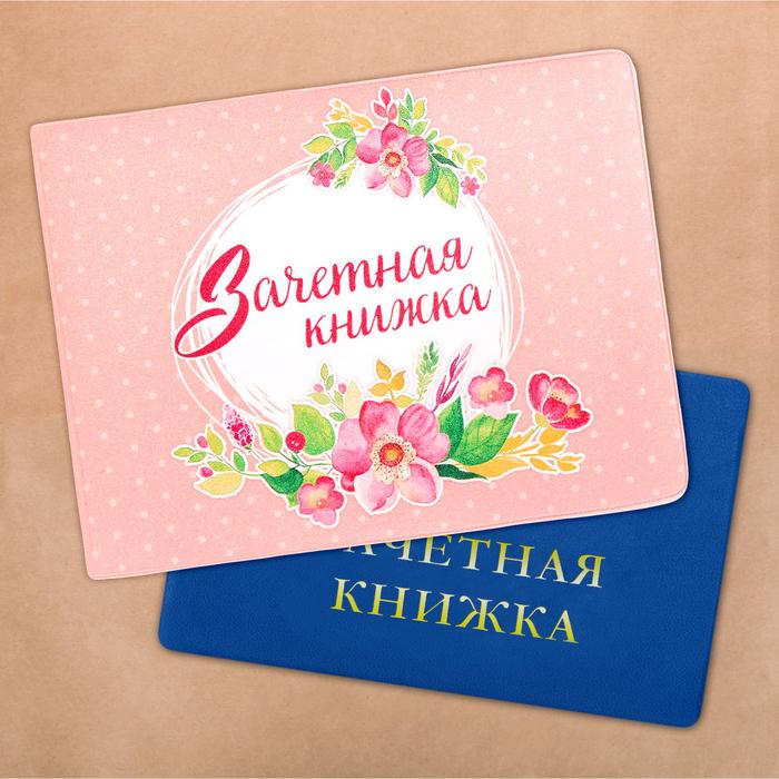 """Обложка на зачетную книжку """"Розовые цветы"""""""