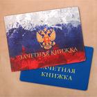 """Обложка на зачетную книжку """"Флаг России"""""""