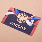 """Обложка на проездной """"Россия"""""""